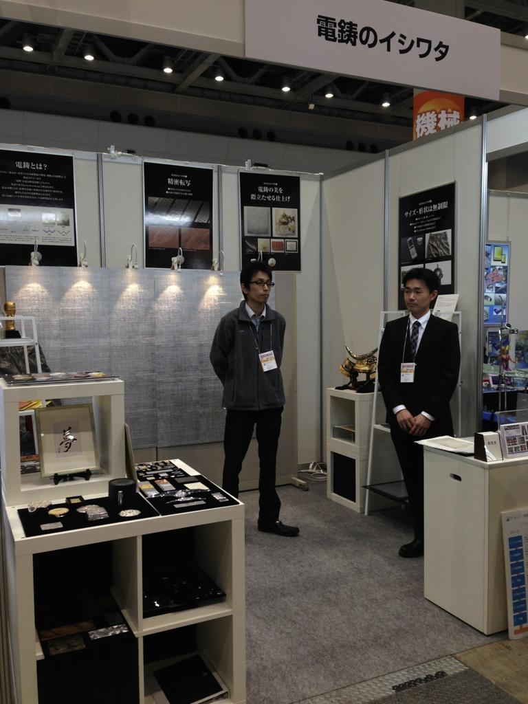 2013産業交流展-1024