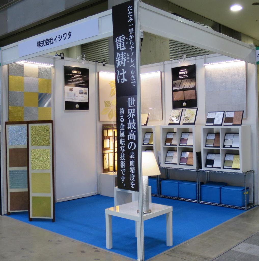 2015建材展ishiwata_booth