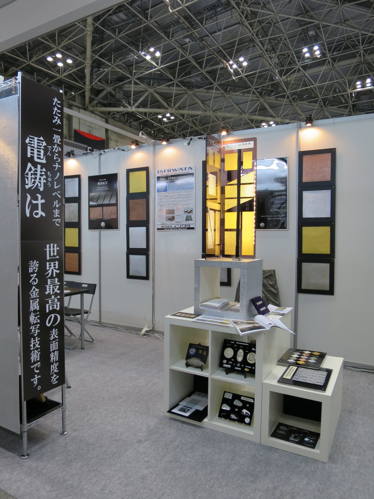 2014 産業交流展1